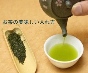 お茶を美味しく飲む