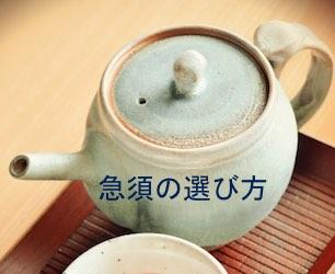 急須茶器の選び方
