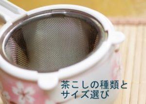 茶こしサイズ