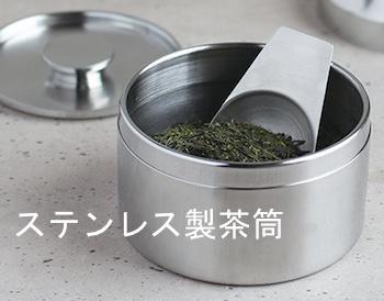 玉露用茶筒