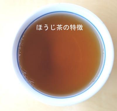 ほうじ茶の特徴