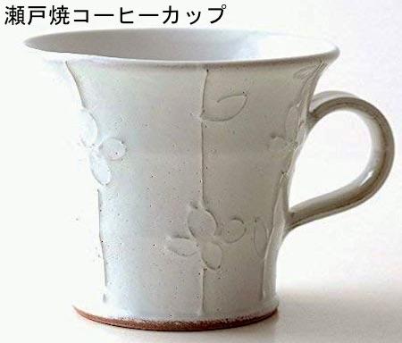 瀬戸焼コーヒーカップ