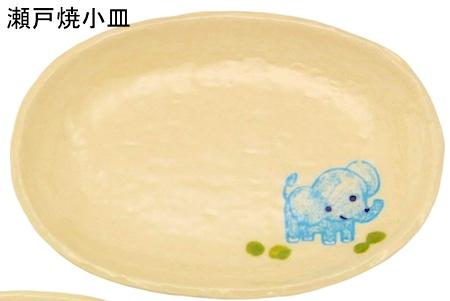 瀬戸焼小皿
