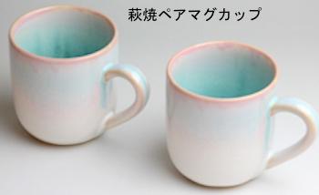 萩焼ペアマグカップ