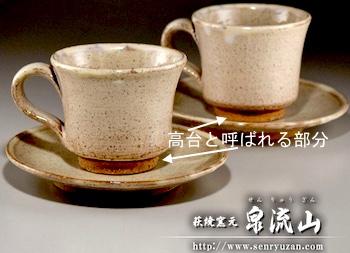萩焼コーヒーカップ
