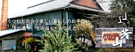信楽焼専門店