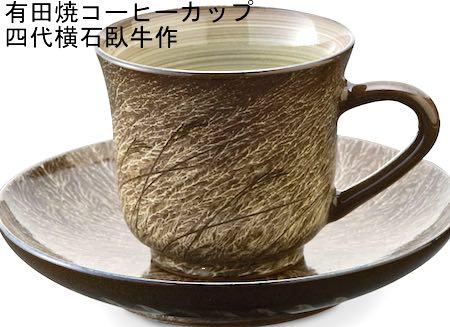 有田焼コーヒーカップ