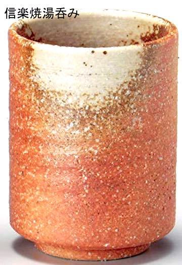 信楽焼湯呑みスカーレット色
