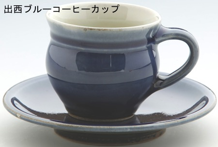 出西ブルーコーヒーカップ