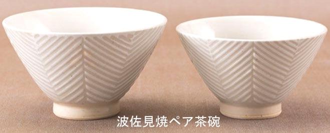 波佐見焼ペア茶碗セット