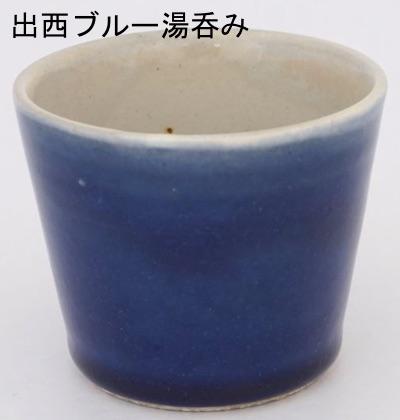 出西ブルー湯呑み